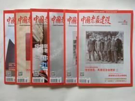 中国老区建设2020年第【1、2、3、4、5、6】期-6本合售