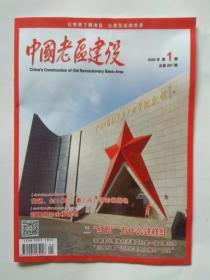 中国老区建设2020年    第1期