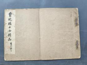 民国15年彩印 8开珂罗版画册《费晓楼仕女精品画册》,即费丹旭画集。彩色精印。