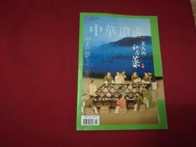 中华遗产2016年(第2期)【文人的私房菜专辑】