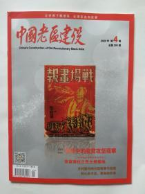中国老区建设2020年    第4期