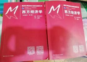 西方经济学 微观 宏观部分 第七版 高鸿业