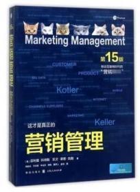 营销管理 (第15版 (美)菲利普·科特勒