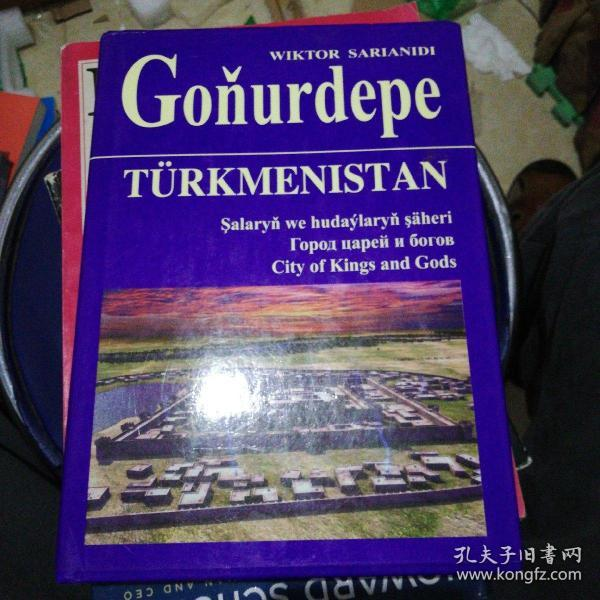 英德俄文外国的考古历史书