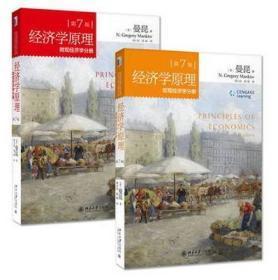 经济学原理第7版 曼昆 宏观 微观经济学 中文