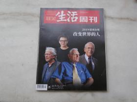 三联生活周刊 2019年第42期 总1059期 改变世界的人