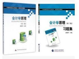 全新 会计学原理 第三版 习题集 唐国平
