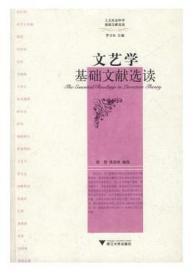文艺学基础文献选读 徐岱