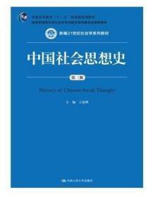 中国社会思想史 第三版 王处辉