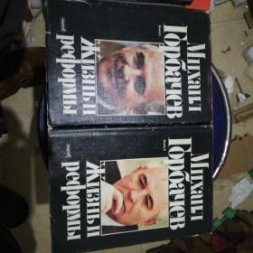 Михаи́л Горбачёв俄文原版(打的名字可能有误差。)