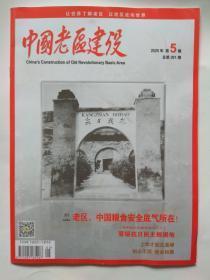 中国老区建设2020年    第5期