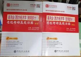 高鸿业西方经济学宏观 微观部分名校考研真题详解(第3版