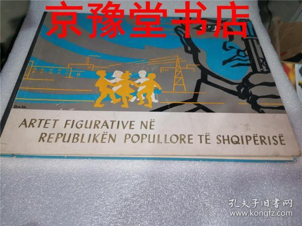 ARTET FIGURATIVE NE REPUBLIKEN POPULLORE TE SHQIPERISE 8