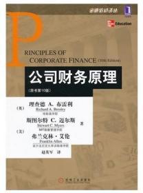 公司财务原理 原书第10版 英理查德A.布雷利