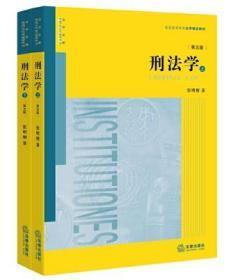 刑法学(第五版 上下)//张明楷 法律出版社