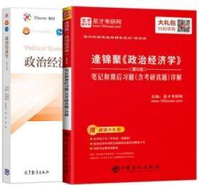 政治经济学(第六版) 笔记和课后习题(含考研真题)详解(全2册)