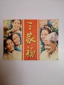 连环画:三家福(1984年1版1印)