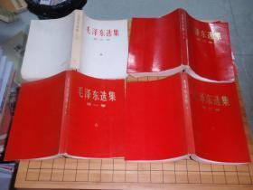 毛泽东选集(全4卷)红塑料皮!  加一本第五卷(5册合售) L1