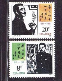 J67 鲁迅诞辰一百周年套票全品新中国收藏纪念邮票
