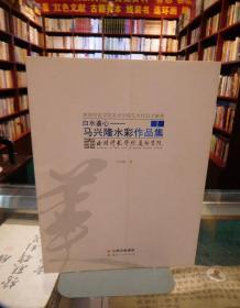 白水鉴心——马兴隆水彩作品集