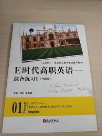 E时代高职英语综合练习01