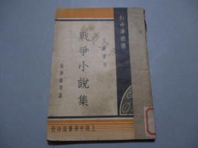 民国版:战争小说集