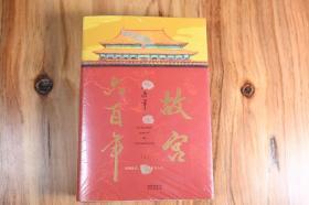故宫六百年(上下册) 去过故宫1000多次的史学大家阎崇年完整讲述故宫600年