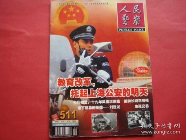 人民警察2001年第10期