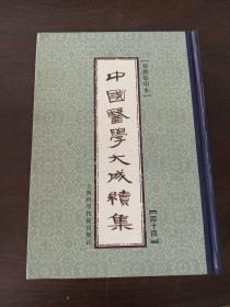 中国医学大成续集.四十四.医案