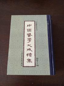 中国医学大成续集.四十三.医案