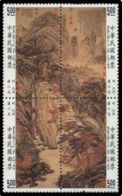 专261 庐山高古画邮票 明沈周 方全