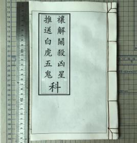 推送白虎五鬼禳解关杀凶星科大书宣皮纸打印出来予一下手工对折装订。