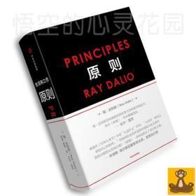 精装 原则 principles 雷.达里奥著应对个人生活工作企业管理中信