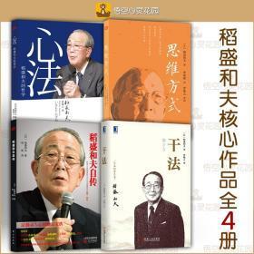 稻盛和夫核心作品全4册 干法 稻盛和夫自传 思维方式 心法 正版书