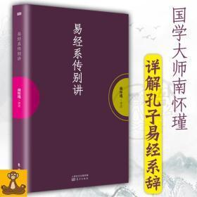 易经系传别讲/南怀瑾全集 选集 南怀谨 周易 东方出版社