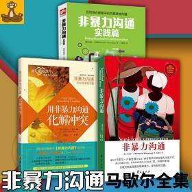 非暴力沟通全集3册 马歇尔卢森堡著 化解冲突 实践篇 正版