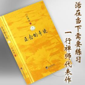 【正版】正念的奇迹 [悟空心灵花园] 一行禅师的书籍