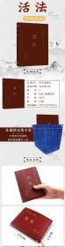 活法(口袋升级版) 稻盛和夫著 影响万千中国企业家的心灵读本