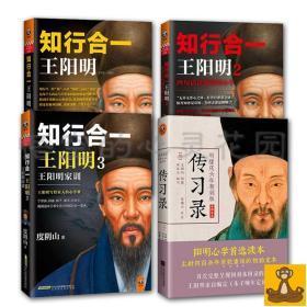 知行合一王阳明大合集1 2 3 传习录 度阴山著全4册 中国古代