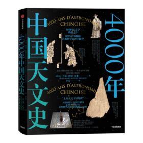 4000年中国天文史 让马克博奈比多 中信出版社 天文科普百科书 天文版这里是中国 天文学历史书