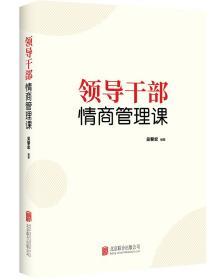新书--领导干部 情商管理课