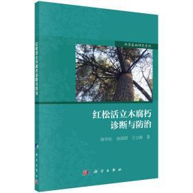 红松活立木腐朽诊断与防治
