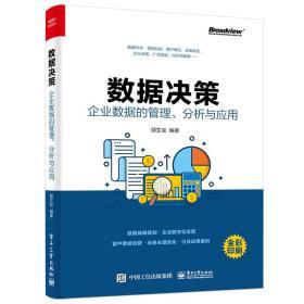 数据决策:企业数据的管理.分析与应用