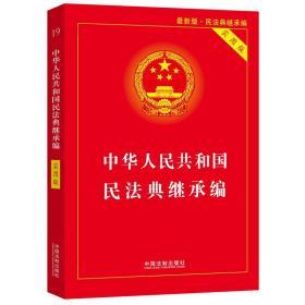 中华人民共和国民法典继承编(实用版)