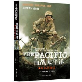 血战太平洋之瓜岛浴血记(汤姆.汉克斯盛赞的战争回忆录,HBO战争剧《血战太平洋》拍摄蓝本)