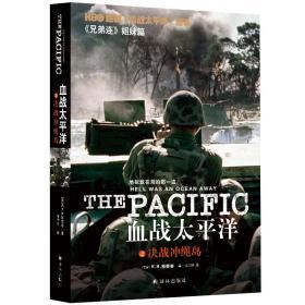 血战太平洋之决战冲绳岛(HBO巨制《血战太平洋》原著,《兄弟连》姐妹篇)