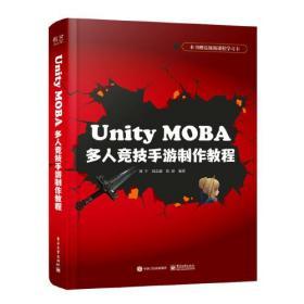 Unity MOBA 多人竞技手游制作教程
