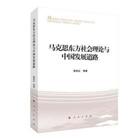 马克思东方社会理论与中国发展道路