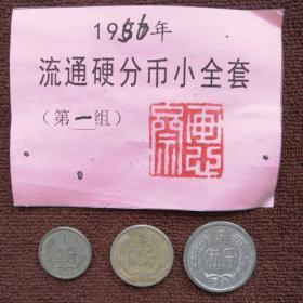 《1956年流通硬分币小全套》(第一组)
