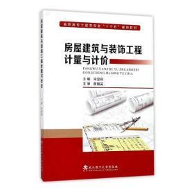 【正版】房屋建筑与装饰工程计量与计价 宋显锐  工学 书